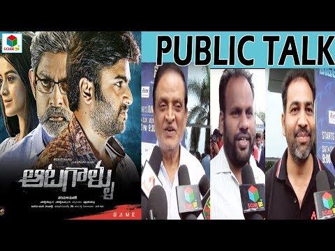 Aatagallu Public Talk | Nara Rohit | Jagapathi Babu | Telugu 2018 New Movie Review & Response