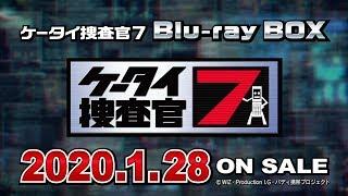 「ケータイ捜査官7 Blu-ray BOX」発売告知15秒CM