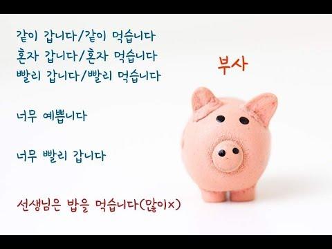 金老師的韓語 1-20.學習韓文 文法 (說明副詞是什麼) - YouTube