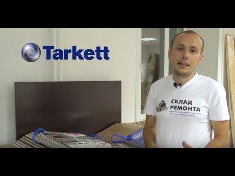 Линолеум Таркетт (Tarkett). Видео обзор. Тест на устойчивость.