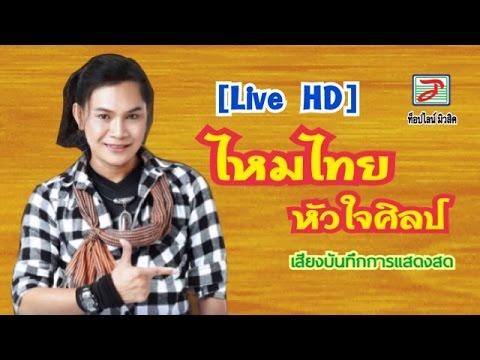 [Live-2015] ไหมไทย หัวใจศิลป์ เสียงบันทึกการแสดงสดHD