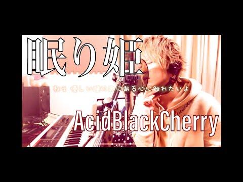 【歌ってみた】Acid Black Cherry / 眠り姫
