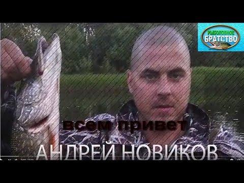 Рыбалка с андреем новиковым