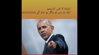 obama funny interview 2018 saraiki dubed must watch