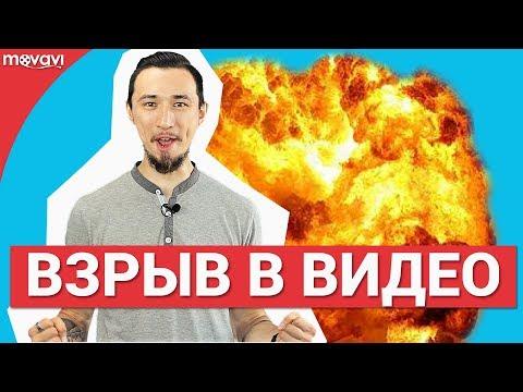 Как добавить взрыв в видео?