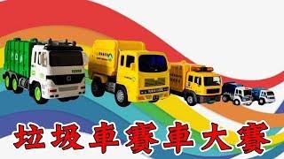 垃圾車滑道賽車比賽|垃圾車與回收車 環保車 工程車玩具|Recycling car rubbish truck Construction vehicle 玩具開箱遊戲【 love TV小寶愛你笑】