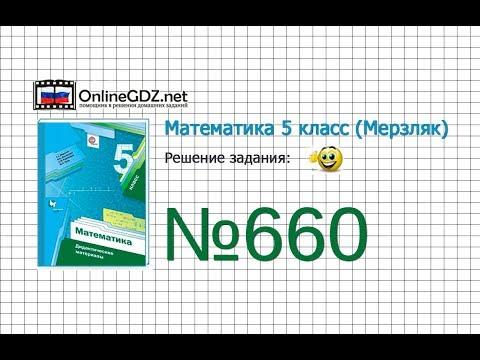 Задание №660 - Математика 5 класс (Мерзляк А.Г., Полонский В.Б., Якир М.С)