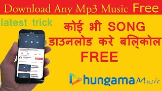 Download Any Mp3 Song Free |Hungama Music | कोई भी गाणा Download करे बिल्कुल फ्री |Latest trick 2021