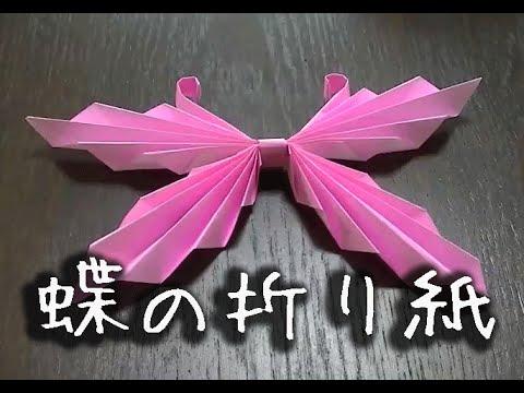 クリスマス 折り紙 折り紙 ちょうちょ 立体 : youtube.com