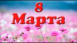8 Марта, история праздника. Презентация для детей. Окружающий мир.