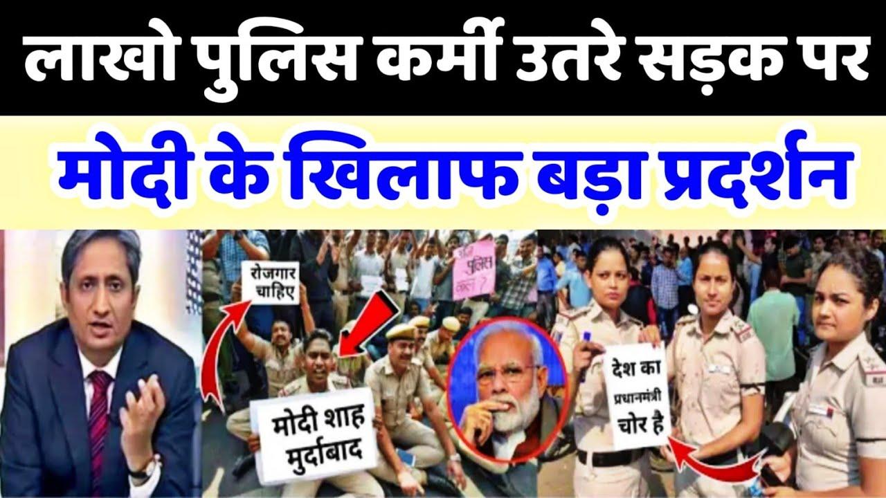 मोदी को लगा तगड़ा झटका | लाखो पुलिस कर्मी सड़क पर | Narendra Modi | Police Karmi | Police |Viral Video