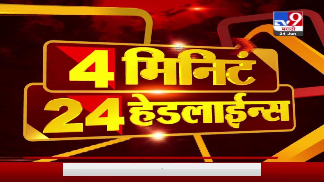 Download 4 मिनिटे 24 हेडलाईन्स   4 Minutes 24 Headlines   1 PM   24 June 2021-TV9