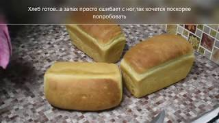 Рецепт блюда БЕЛЫЙ ХЛЕБ КИРПИЧИК Как приготовить хлеб Дрожжевое тесто Способ приготовления хлеба