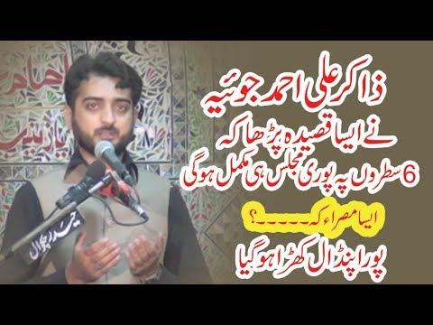 Zakir Zawar Ali Ahmed Joya Of Khoshab 13 Safar 2018 Bamuqam Taxila