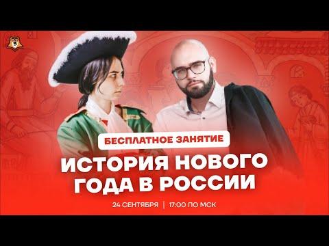 История Нового Года в России | История ЕГЭ | Умскул