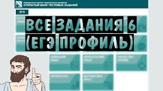 🔴 Все задания 6 из НОВОГО банка ФИПИ os.fipi.ru | ЕГЭ ПРОФИЛЬНЫЙ УРОВЕНЬ 2019 | ШКОЛА ПИФАГОРА
