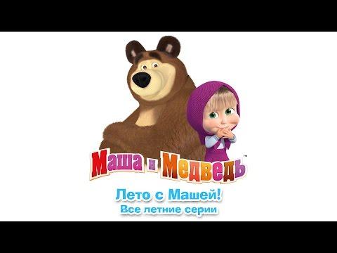 Маша и Медведь - Лето с Машей (Сборник летних мультиков 2016) - Видео онлайн