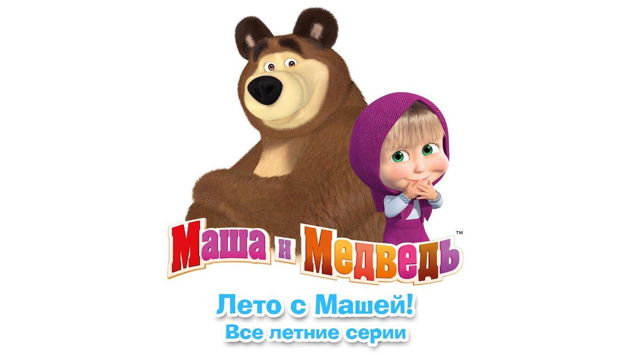 Видео маша и медведь матиршиные фото 628-573
