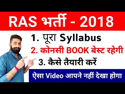 RAS Syllabus और Best Book Study करने के लिए , Ras भर्ती 2018 , RPSC Vacancies 2018, RSMSSB