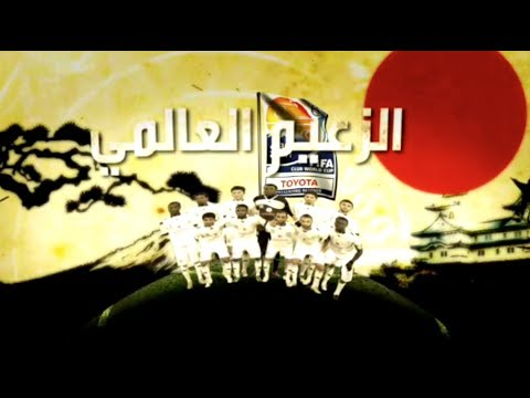 AL SADD IN JAPAN - FIFA CLUB WORLD CUP 2011