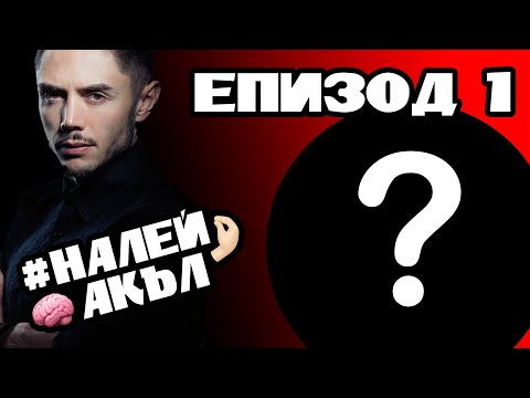 #НАЛЕЙАКЪЛ - ЕПИЗОД 1!