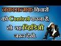 How to Control Thoughts - नकारात्मक विचारों   को Control करना है,  तो  यह व्हिडिओ  जरूर देखे.