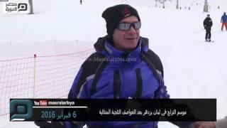 مصر العربية | موسم التزلج في لبنان يزدهر بعد العواصف الثلجية المتتالية