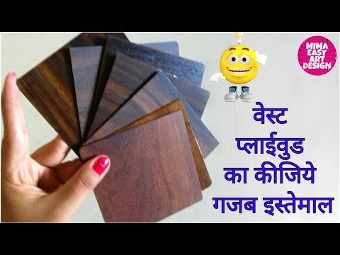 Best use of waste plywood sheets reuse idea | handmade craft |Best diy idea |mima easy art design