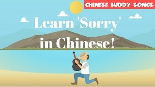 Learn Chinese | Say 'Sorry' in Chinese - Super Easy Song