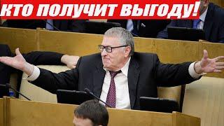 Новости сегодня Украина новости Донбасса партия ЛДПР Жириновский последние