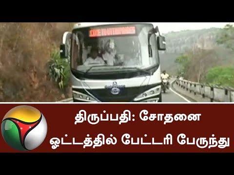 Battery bus under test drive in Tirupati  #Bus #Tirupati