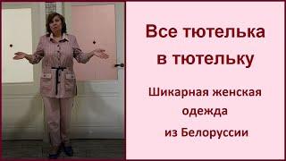 Честный обзор: магазин белоруской одежды больших размеров для шикарных дам и не только
