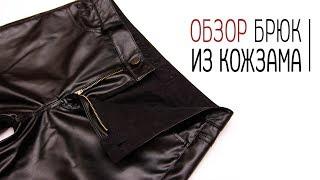 кожаные брюки методом наколки. Обзор