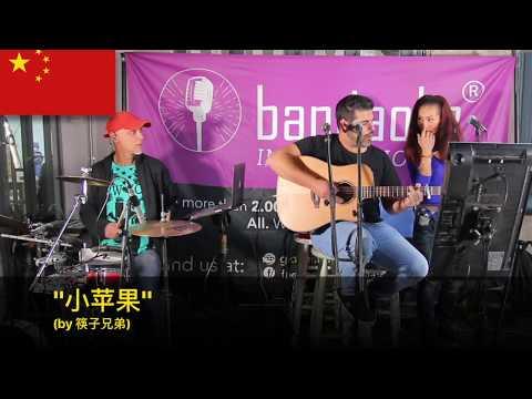 Chinese (Mandarin) Song