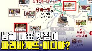 남해 맛집 파리바게트 & 이디야 커피???