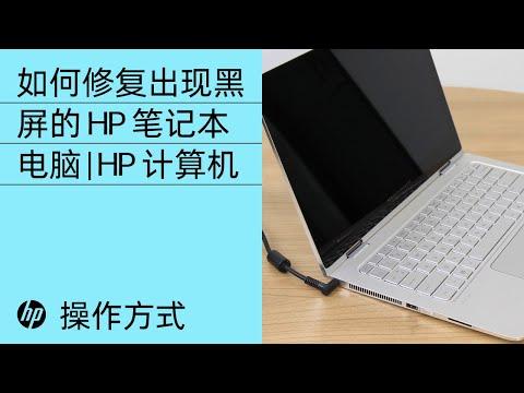 如何修复出现黑屏的 HP 笔记本电脑 | HP 计算机 | HP