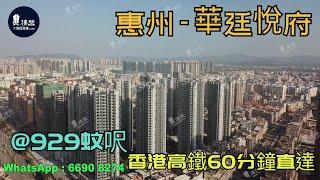 華廷悅府_惠州|@929蚊呎|香港高鐵60分鐘直達|香港銀行按揭(實景航拍) 2021
