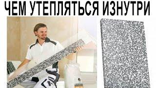 видео Утепление кирпичного дома изнутри пенопластом