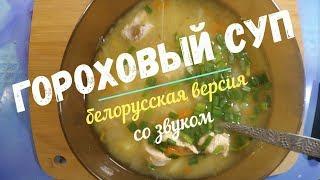 Гороховый суп с с курицей в мультиварке (беллоруский вариант)