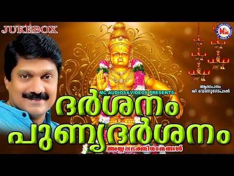 ദർശനം പുണ്യ ദർശനം | Darshanam Punya Darshanam | Hindu   Devotional Songs Malayalam | Ayyappa Songs