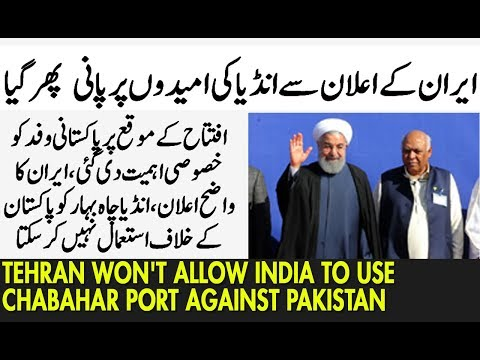 Iran Won't Allow India to Use Chabahar Port Against Pakistan