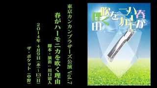 4月9日から13日まで中野ザポケットで公演の 東京カンカンブラザーズvol....