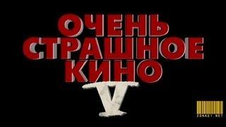 Очень страшное кино 5 — Русский трейлер!