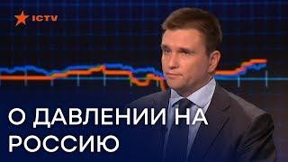 Как вернуть Крым и Донбасс - Климкин о давлении Украины на Россию и компромиссы