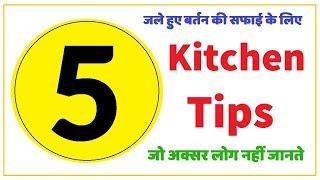 Kitchen Tips | Kitchen Tips for Cleaning in Hindi | Bartan ki Safai ke Lie Kitchen Tips