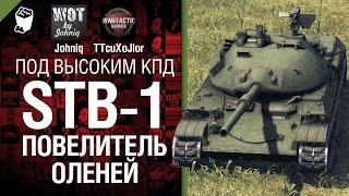 STB-1 Повелитель оленей - Под высоким КПД №13 - от Johniq и TTcuXoJlor [World of Tanks]