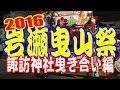 【散策物語】 岩瀬曳山祭 2016 「諏訪神社前曳き合い編」