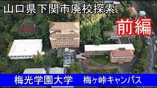 [空撮あり]梅光学園大学梅ヶ峠キャンパス(山口県)前編
