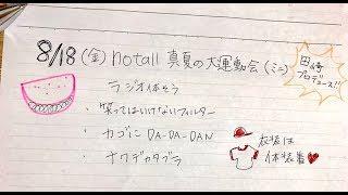 2017/08/18 notall真夏の大運動会(ミニ)〜田崎礼奈プロデュース公演〜 /...
