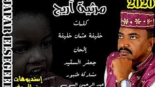جعفر السقيد يرثي الطفلة آريج بالدموع